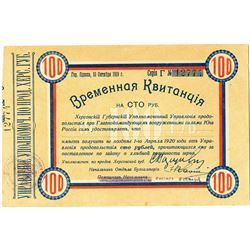 Russia, Provisional Government of Workers and Peasants. 1919. Issued Banknote.