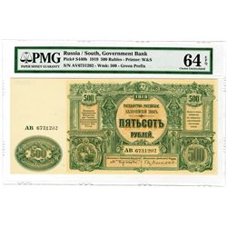 Russia, Government Bank. 1919. Issued Banknote.