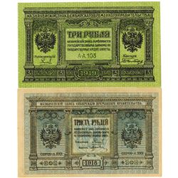 Siberian Provisional Administration. 1918-1919. Lot of 2 Issued Notes.