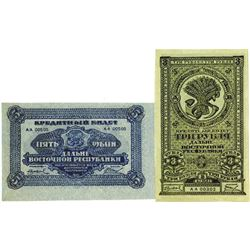 Far Eastern Republic (Central Asia). 1920. Lot of 2 Issued Notes.