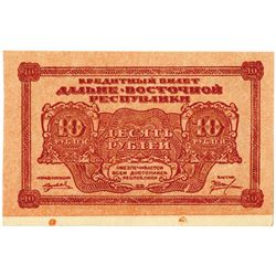 Far Eastern Republic (Central Asia). 1920. Issued Note.