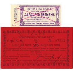 Bogoslovsk and Krasnoyarsk. 1918-1923. Lot of 2 Issued Notes.
