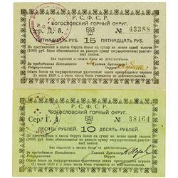 Bogoslovsk Mountain District. 1918. Lot of 2 Issued Notes.