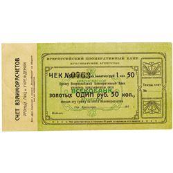All-Russian Cooperative Bank (Krasnoyarsk Agency). 1923. Issued Note.