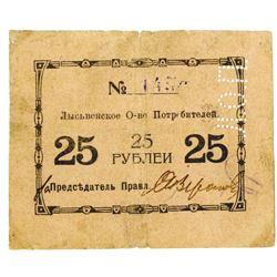 Lysva Consumer Society. ND (1920s). Issued Note.