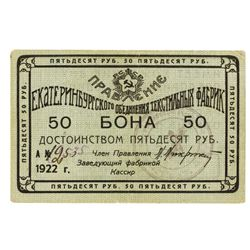 Ekaterinburg Union of Textile Factories. 1922. Issued Note.
