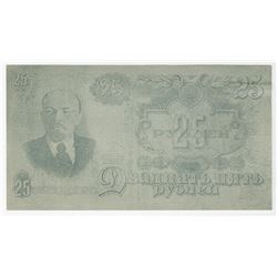 National Alliance of Russian Solidarists. ND (ca. 1960s). Issued Note.