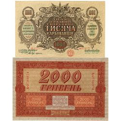 Ukraine Banknote Pair of Issued Notes. 1918.