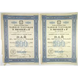 Wissotzky Tea Company, 1910 Pair of Issued  Bonds in Russian and German