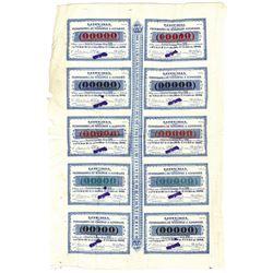 Lottery Del Ferrocarril De Veracruz A Alvarado, 1886 Specimen Uncut Sheet of 10 Lottery Tickets.