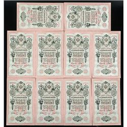 Russia 1909 10 Rubles UNC Pick 11c (1912-1917) Shi