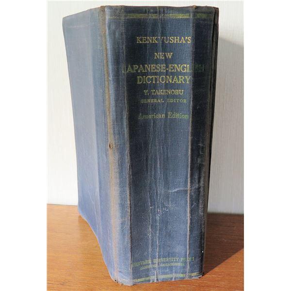 Kenkyusha's New Japanese English Dictionary American Edition Copyright 1942