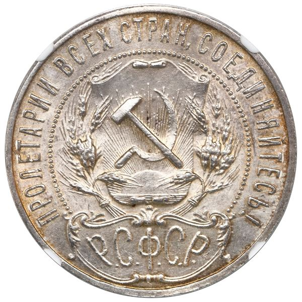 Russia (Soviet Union), 1 rouble, 1921-AG, NGC MS 63.