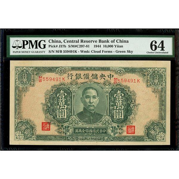 Beijing, China, Central Reserve Bank, 10,000 yuan, 1944, serial M/B 559491K, PMG Choice UNC 64.