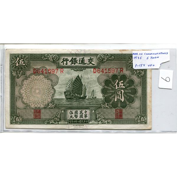 China. Bank of Communications 1935 5 Yuan. A beautiful note depicting junks under sail/pagoda. P-154