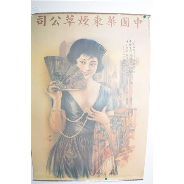 1960s HONG KONG NOS ADVERTISING SIGN - JEWELRY