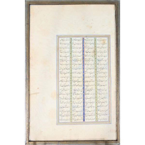 Persian Illuminated Manuscript Leaf