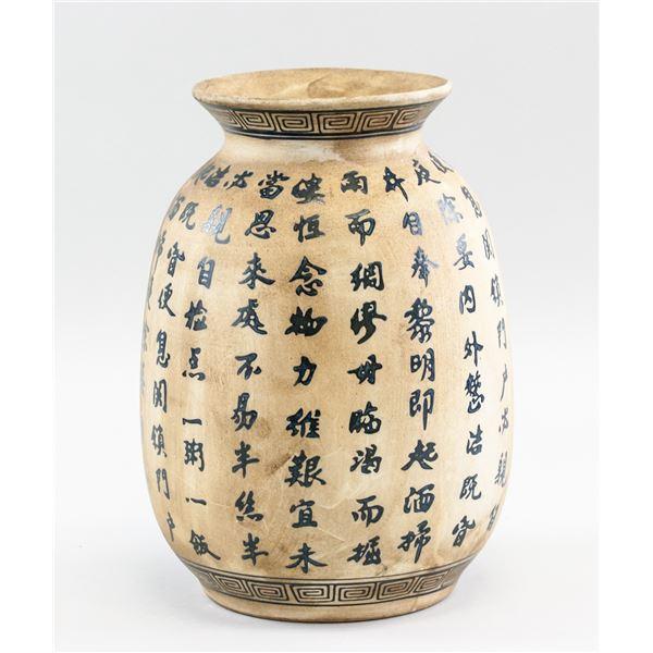 Chinese Deco Porcelain Vase