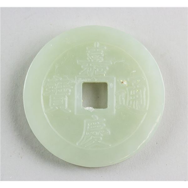 Chinese Green Jade Carved Coin