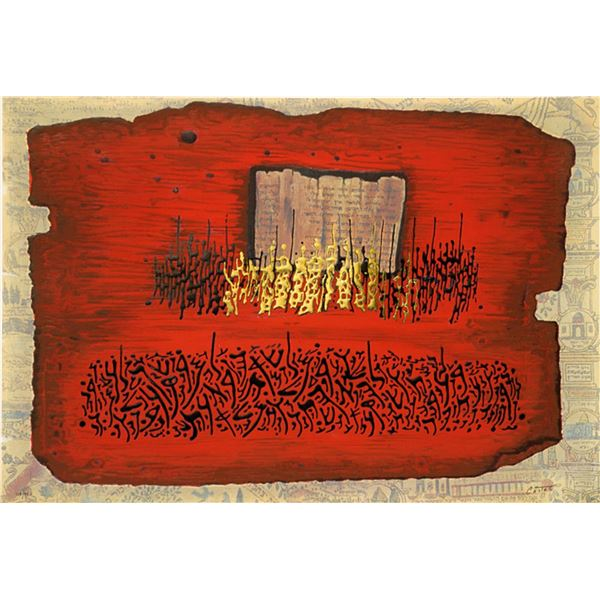 "Moshe Castel- Gold Embossed Serigraph  ""Psalm, Chapter I"""