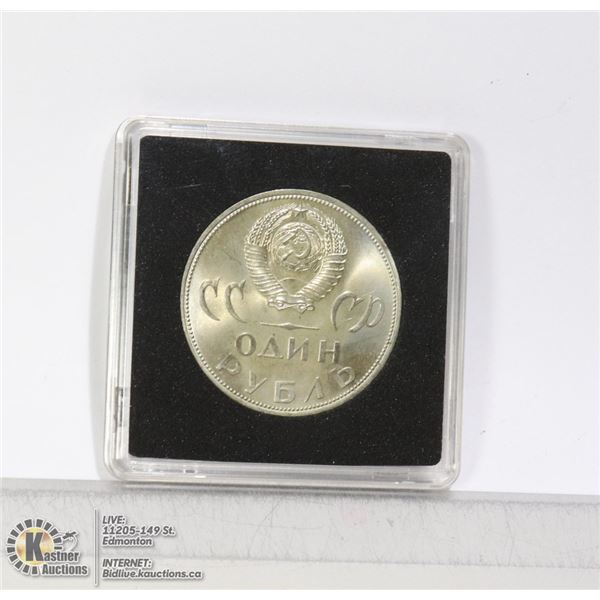 GEM UNCIRCULATED SOVIET RUSSIA 1 ROUBLE 1965