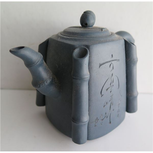 "Chinese Yixing Clay Teapot w/ Bamboo Motif Black Maker's Mark, 4"" Tall"