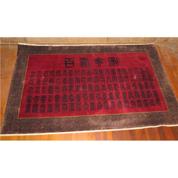 """Oriental Rug Chinese Characters Red/Black w/Brown Border 76"""" x 48"""""""