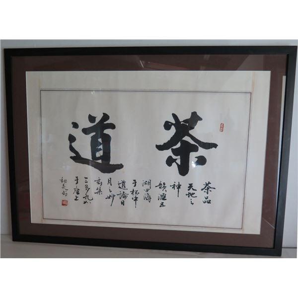 """Framed Art, Chinese Characters Black/White Maker's Mark 35"""" x 25"""""""