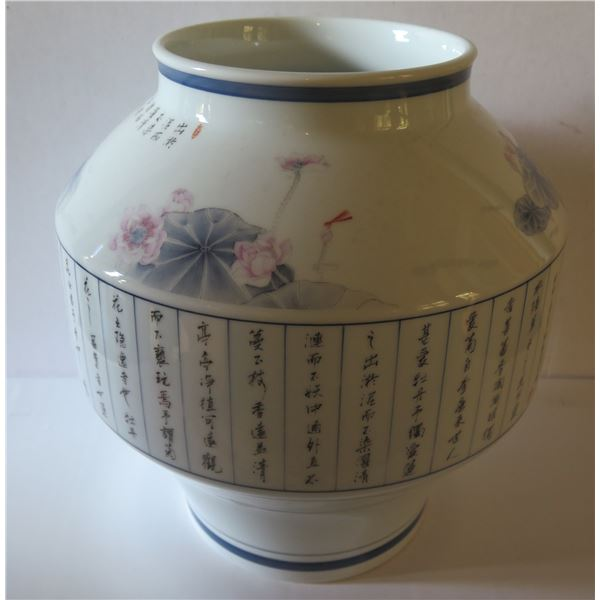 """Chinese Ceramic Vase, Lotus Motif w/Chinese Characters Maker's Mark 13.5"""" Tall"""