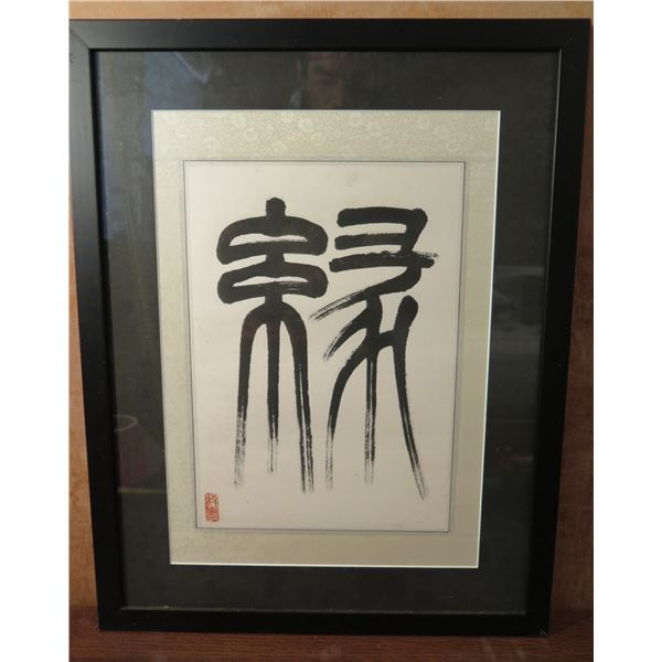 """Framed Art, Painting Chinese Characters Maker's Mark 17"""" x 21.5"""""""