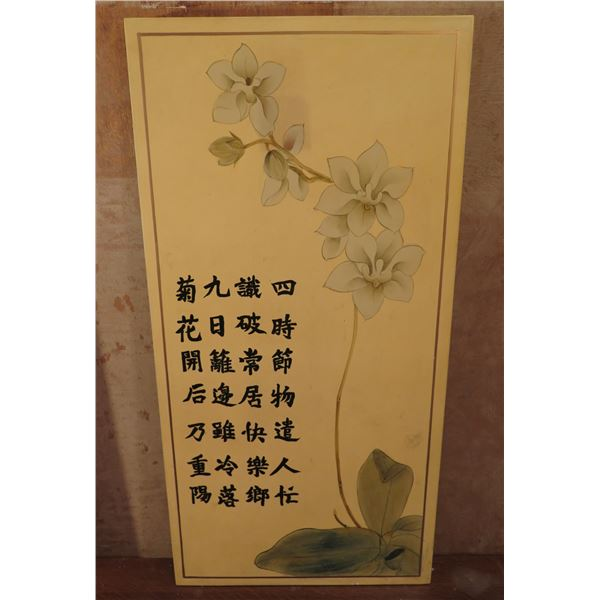 """Framed Art, Orchid & Chinese Character Print 16"""" x 32"""""""