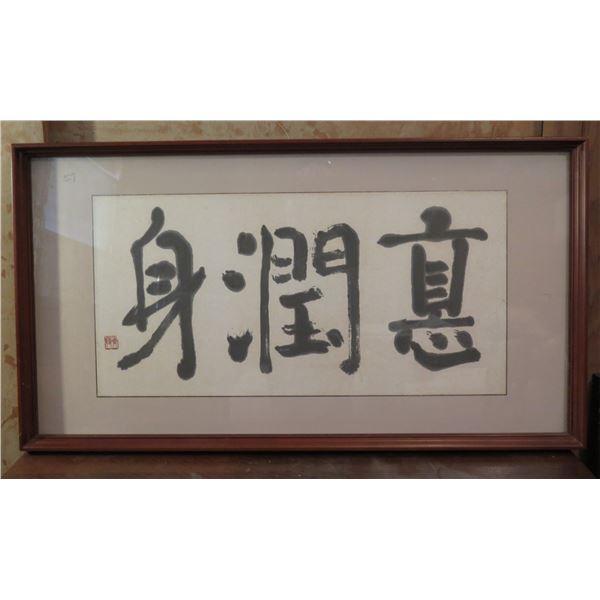 "Framed Art, Chinese Characters Black/White Painting Maker's Mark 37"" x  20"""