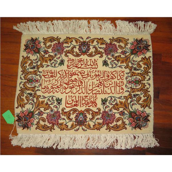 "Persian Wool Rug Mat,  Azarbayjan Iran White/Red/Brown/Blue 24"" x 25"""