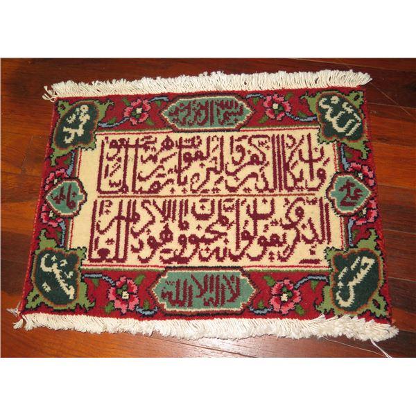 "Persian Wool Rug Mat,  Azarbayjan Iran Red/Green/Blue/White 16"" x 12"""