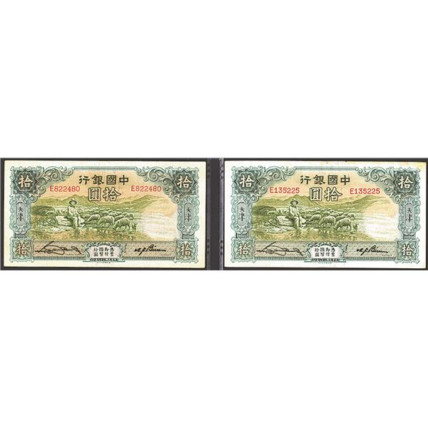 "Bank of China, 1934 –Tientsin"" Issue Banknote Pair."