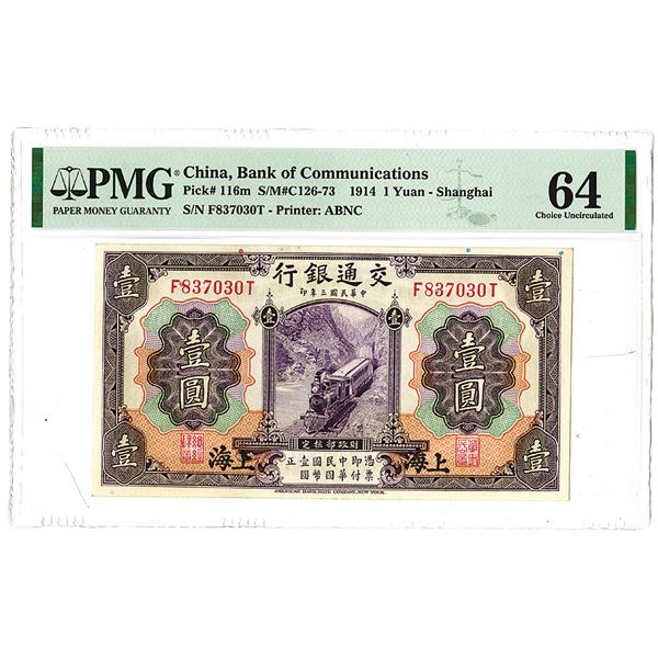 Bank of Communications. 1914 Issue Banknote.