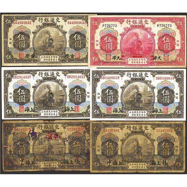 Bank of Communications, 1914 5 Yuan Group.
