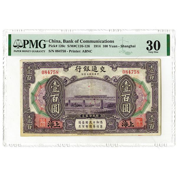 "Bank of Communications. 1914 ""Shanghai"" Issue Banknote."