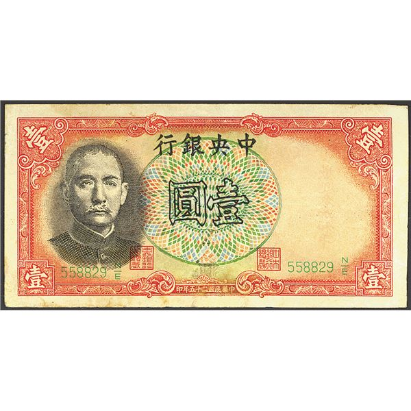 Safe Conduct Pass  Appearing as Central Bank of China 1936 Issue on Face.