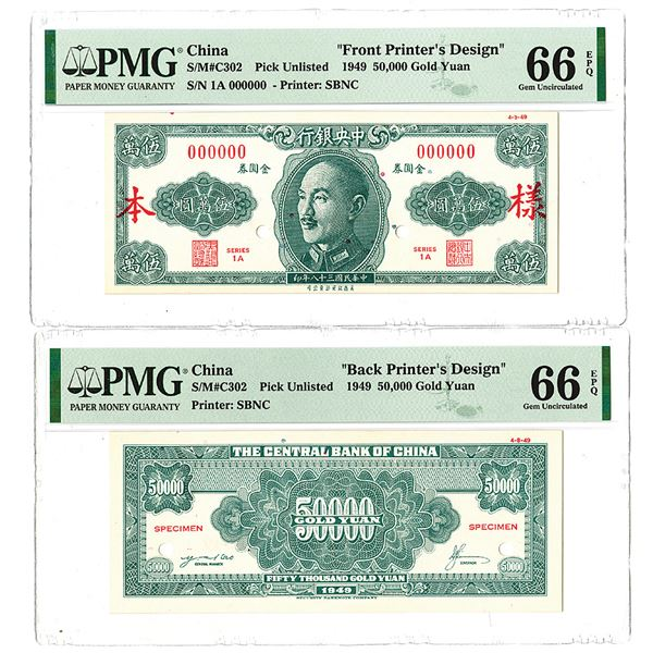 Central Bank of China, Unlisted Essay Banknote, 1949 Gold Yuan Issue.