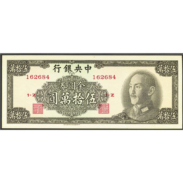 Central Bank of China, 1949 Issue Banknote.