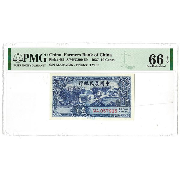 Farmers Bank of China. 1937 Issue Banknote.