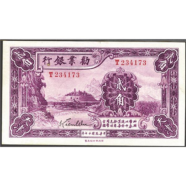 Industrial Development Bank of China, 1928  Tientsin  Branch Issue.