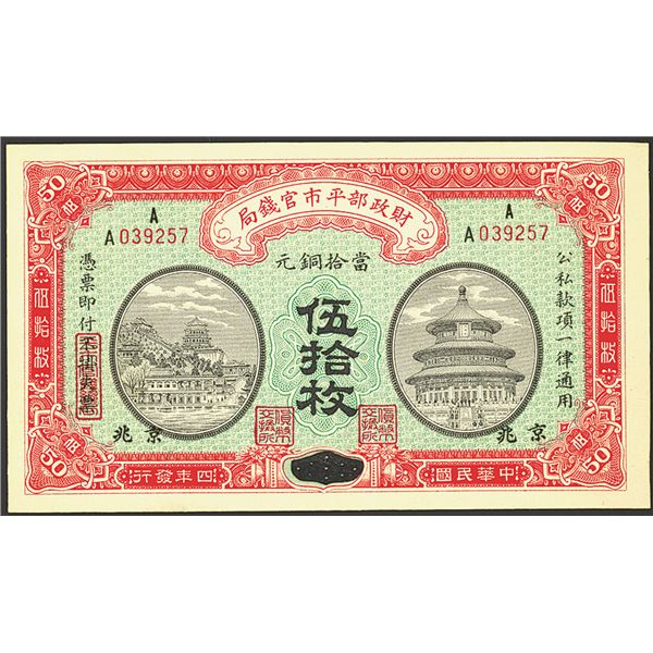 "Market Stabilization Currency Bureau, 1915 ""Ching Chao / Kiangsi"" Issue Banknote."