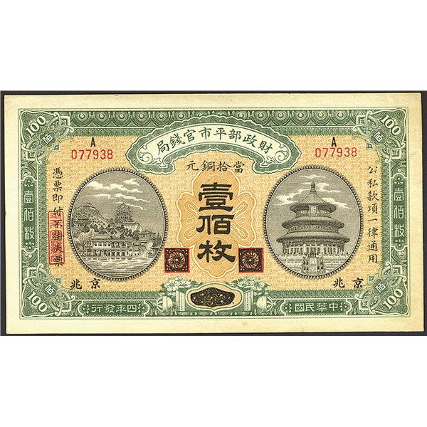 "Market Stabilization Currency Bureau, 1915 ""Ching Chao / Kiangsi"" Issue."