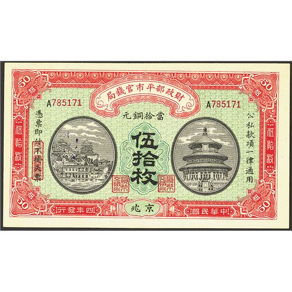 "Market Stabilization Currency Bureau, 1915 ""Peking"" Issue."
