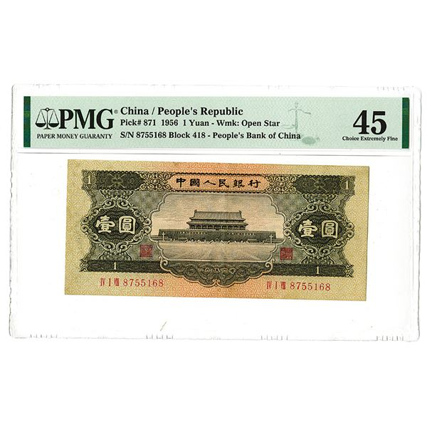 Peoples Bank of China, 1956  Open Star  Watermark Banknote.