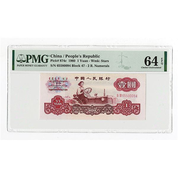 Peoples Bank, 1960 1 Yuan Issue Banknote.