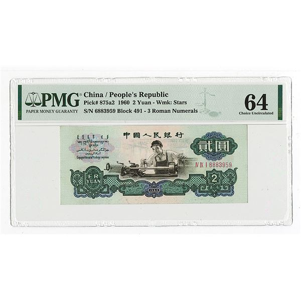 Peoples Bank, 1960 2 Yuan Issued Banknote.