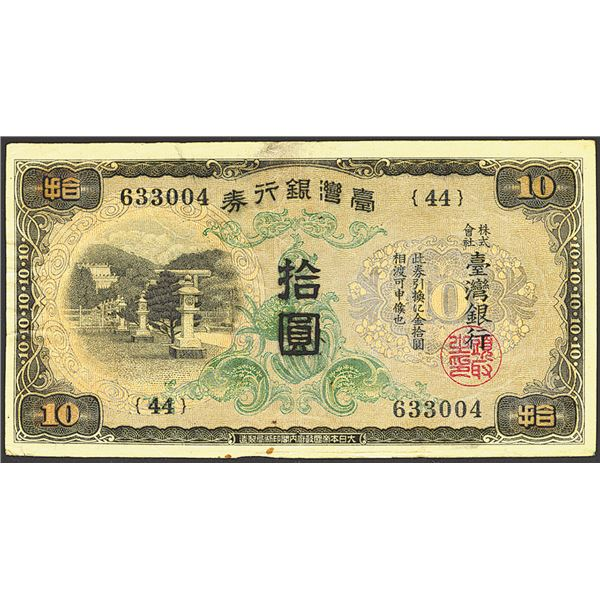 Bank of Taiwan Limited, ND (1932) Issued Banknote.
